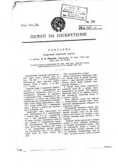 Подвесная канатная дорога (патент 381)