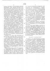 Устройство для автоматической регулировки освещенности мишени передающей трубки (патент 291369)
