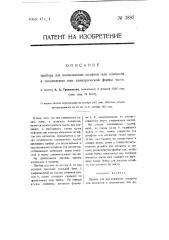Прибор для вколачивания штифтов или шплинтов в соединяемые ими цилиндрической формы части (патент 3897)