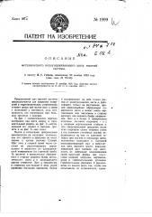 Металлический водоудерживающий щит висячей системы (патент 1999)