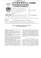 Способ получения полимеров на основе фурфурилиденкетонов (патент 293000)