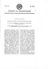 Указатель станций и остановок для железных дорог (патент 2630)