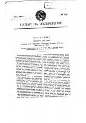 Ветряный двигатель (патент 921)