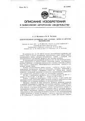 Центробежная дробилка для солода, зерна и других материалов (патент 120488)