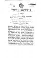 Способ получения фосфорной кислоты (патент 8372)