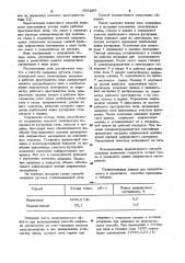 Способ заправки дуговой сталеплавильной печи (патент 901290)