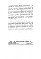 Устройство для автоматической стабилизации кузова автомобиля (патент 119804)