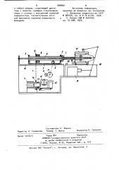 Привод поворота и осевого перемещения патрона заготовки стана холодной прокатки труб (патент 900900)