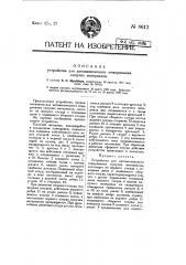 Устройство для автоматического отмеривания сыпучих материалов (патент 8612)