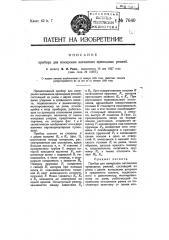 Прибор для измерения натяжения приводных ремней (патент 7640)