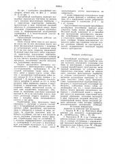 Призабойный илосборник (патент 900041)