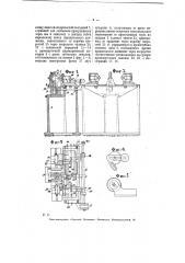 Станок для одновременного нарезания на винтах правой и левой резьбы фрезами (патент 6339)