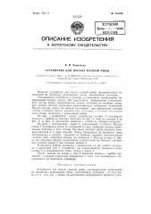 Устройство для посола мелкой рыбы, предварительно нанизанной на шомполы (патент 123836)