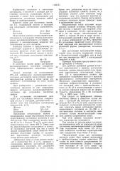 Сплав для постоянных магнитов (патент 1156151)
