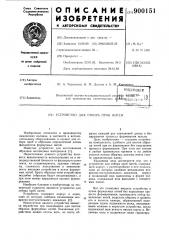 Устройство для отбора проб нитей (патент 900151)