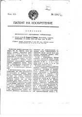 Автоматический аэропланный стабилизатор (патент 1302)