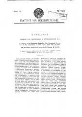 Аппарат для сортирования и обезвоживания руд (патент 2585)