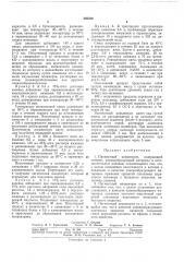 Пигментный концентрат (патент 293026)