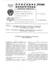 Устройство для формовки катализатора или адсорбента (патент 292380)