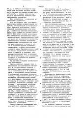 Преобразователь перемещения (патент 896377)