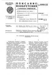 Устройство управления люминисцентным сепаратором (патент 899132)