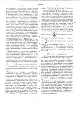 Устройство для преобразования активной мощности в среднее значение импульсного тока (патент 291159)