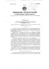 Загрузочно-разгрузочное устройство камерных печей (патент 120230)