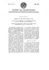 Аппарат для поглощения окислов азота (патент 7011)
