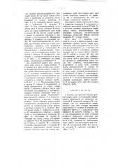 Станок для автоматической дуговой сварки труб (патент 3127)