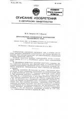 Дроссельный стабилизатор напряжения переменного тока (патент 121182)