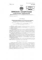 Способ селективной флотации коллективных молибденитсодержащих концентратов (патент 123098)