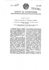 Станок для печатания со стеклянного цилиндра (патент 7475)