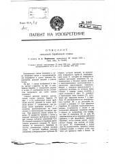 Гнездовая барабанная сеялка (патент 1441)