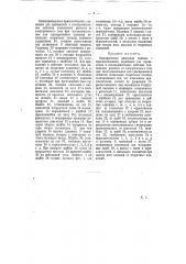Электрическая пишущая машина (патент 5860)