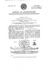 Съемная лыжа для колес повозок (патент 6038)