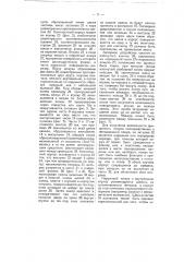 Патрон для электрических ламп накаливания с цоколем типа сван (патент 5130)