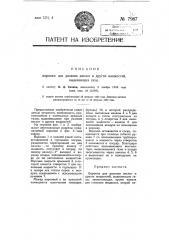 Воронка для разлива кислот и других жидкостей, выделяющих газы (патент 7987)
