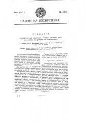 Устройство для разгрузки осевого давления гребного винта на гребенчатые подшипники (патент 5168)