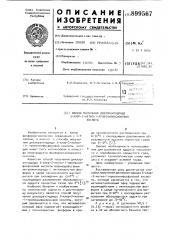 Способ получения дихлорангидрида 3-хлор-2метил-1- пропенилфосфоновой кислоты (патент 899567)