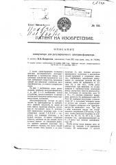 Коммутатор для регулировочного автотрансформатора (патент 793)