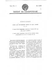 Станок для изготовления щитов из куги, соломы и т.п. (патент 3228)