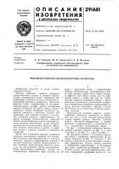 Механизм навески хлопкоуборочных аппаратов (патент 291681)