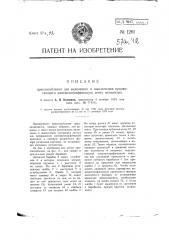 Приспособление для включения и выключения продвигающего кинематографическую ленту механизма (патент 1261)