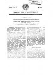 Способ изготовления пластинок со звуковой записью (патент 13861)