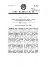 Прибор для автоматического приема и подачи железнодорожных путевых жезлов (патент 5811)