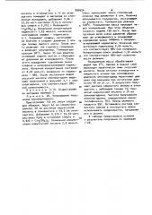 Способ получения @ -окисей олефинов (патент 899554)
