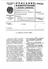 Анализатор частотного спектра (патент 900209)