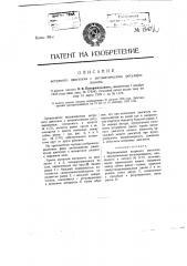 Ветряный двигатель с автоматическим регулированием (патент 1547)