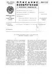 Опора несущего троса для передачи жидких грузов в море (патент 901152)