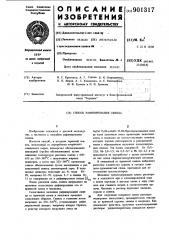 Способ рафинирования свинца (патент 901317)